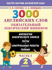 3000 английских слов. Обязательный лексический минимум 2 кл  часть 1я
