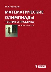 Математические олимпиады: Теория и практика. Основная школа Учебное пособие. 3-е издание
