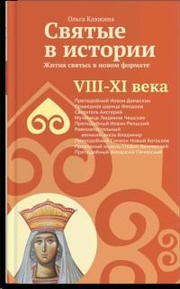 Святые в истории. Жития святых в новом формате VIII-XI  века