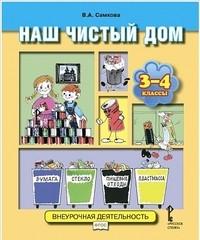 Наш чистый дом 3-4 кл. Учебное пособие