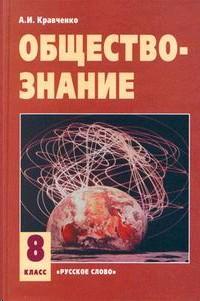 Обществознание 8 кл. Учебник