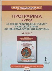 Основы православной культуры 4 кл. Программа курса