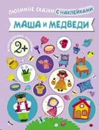 Маша и медведи. Любимые сказки с наклейками 2+