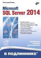 Microsoft SQL Server 2014. В подлиннике