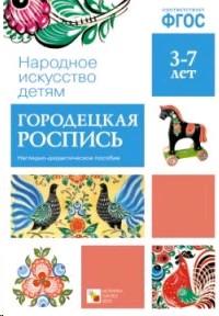 Городецкая роспись. Народное искусство - детям