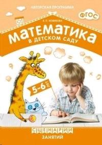 Математика в детском саду. 5-6 лет. Сценарии занятий
