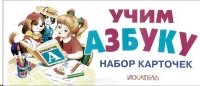 Учим азбуку