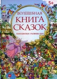 Волшебная книга сказок. Находилки-развивалки 5+