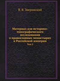 Материал для историко-топографического исследования о православных монастырях в Российской империи Том 2