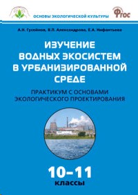 Биология 10-11 кл. Изучение водных экосистем в урбанизированной среде. Практикум