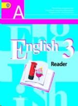 Английский язык 3 кл. Книга для чтения 2й год обучения с online поддержкой