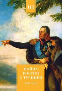 Война России с Турцией 1806-1812 гг. Том 3