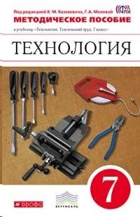 Технический труд 7 кл. Методическое пособие