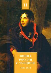 Война России с Турцией 1806-1812 гг. Том 2