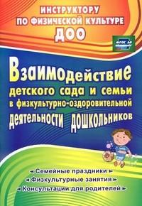 Взаимодействие детского сада с семьей в физкультурно-оздоровительной деятельности дошкольников
