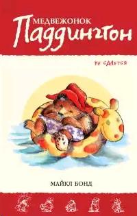 Медвежонок Паддингтон не сдается