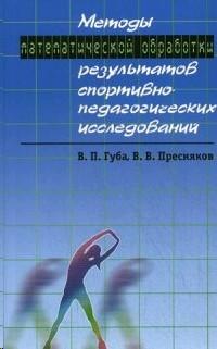 Методы математической обработки результатов спортивно-педагогических исследований. Учебно-методическое пособие
