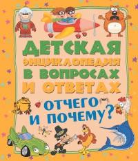 Детская энциклопедия в вопросах и ответах.Отчего и Почему?