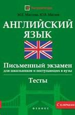 Английский язык. Письменный экзамен для школьников и поступающих