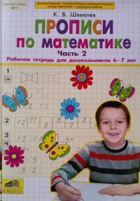 Прописи по математике. Рабочая тетрадь для дошкольников 6-7 лет часть 2я