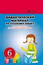 Дидактический материал по русскому языку 6 кл