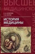 История медицины. Учебное пособие