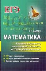 Математика. Решение неравенств повышенной сложности