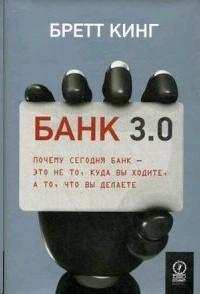Банк 3.0