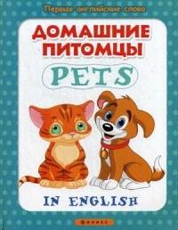 Домашние питомцы. Pets