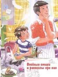 Веселые стихи и рассказы про пап. Сборник
