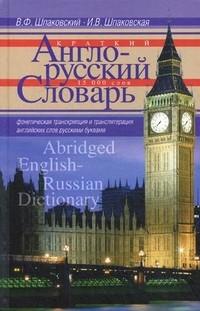 Краткий англо-русский словарь. 15000 слов