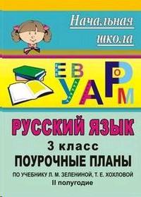 Русский язык 3 кл. Поурочные планы к учебнику Зелениной в 2х частях II полугодие