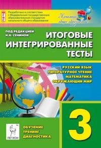Итоговые интегрированные тесты 3 кл. Русский язык, литературное чтение, математика, окружающий мир