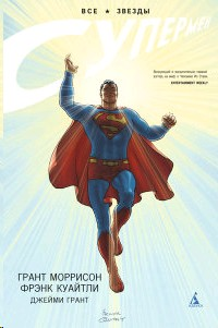 Все звезды. Супермен