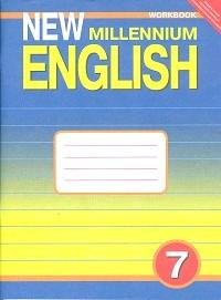 New Millennium English 7 кл. Рабочая тетрадь