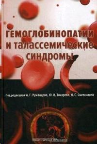 Гемоглобинопатии и талассемические синдромы