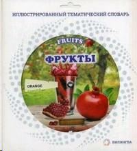 Тематический англо-русский словарь FRUITS - Фрукты. Для детей от 6 лет