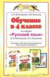 Русский язык 4 кл. Методика