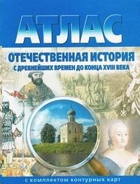 Атлас. Отечественная история с древнейших времен до к. 18в