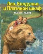 Лев, колдунья и платяной шкаф(ил. К. Бирмингема