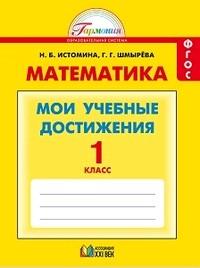 Математика 1 кл. Мои учебные достижения. Контрольные работы