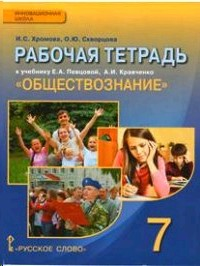 Обществознание 7 кл. Рабочая тетрадь к учебнику Кравченко