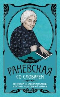 Фаина Раневская со словарем