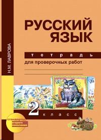 Русский язык 2 кл. Тетрадь для проверочных работ