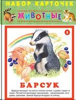 Животные. Комплект из 27 карточек