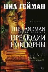 The Sandman. Песочный человек. Прелюдии и ноктюрны книга 1я