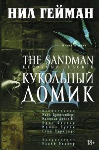 The Sandman. Песочный человек. Кукольный домик книга 2я