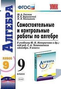 Контрольные и самостоятельные работы по алгебре за 9 кл к учебнику Макарычева
