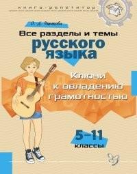 Все разделы и темы русского языка 5-11 кл. Ключи к овладению грамотностью