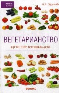 Вегетарианство для начинающих